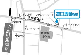 高田馬場教室の地図