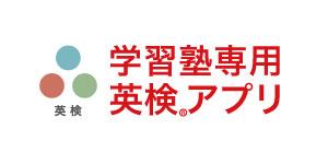 学習塾専用英検アプリ