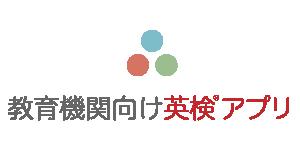 英検アプリ