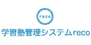 学習塾管理システムreco